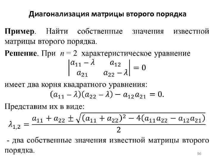 Диагонализация матрицы второго порядка 96