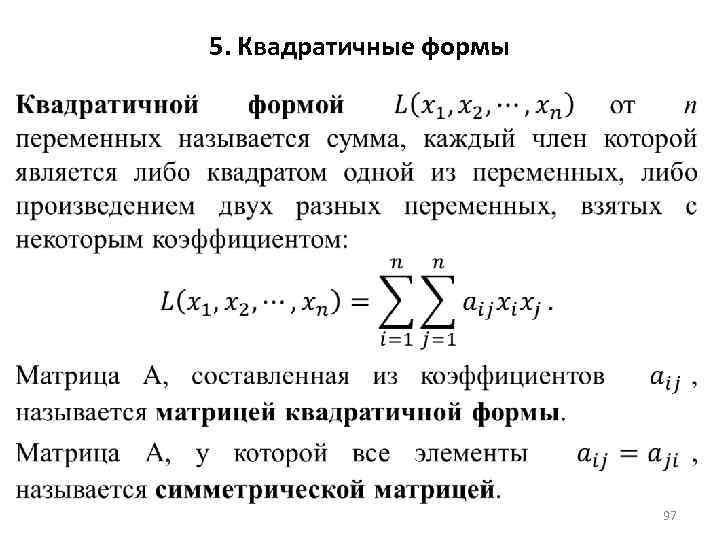 5. Квадратичные формы 97