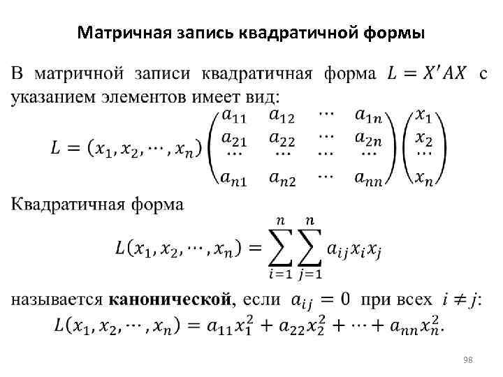 Матричная запись квадратичной формы 98