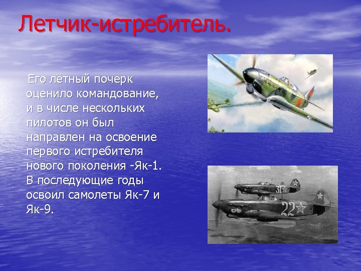 Летчик-истребитель. Его лётный почерк оценило командование, и в числе нескольких пилотов он был направлен