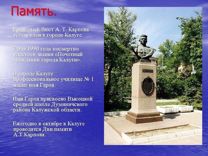 Память. Бронзовый бюст А. Т. Карпова установлен в городе Калуге. 7 мая 1990 года