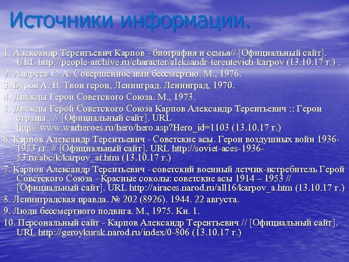 Источники информации. 1. Александр Терентьевич Карпов - биография и семья// [Официальный сайт]. URL http: