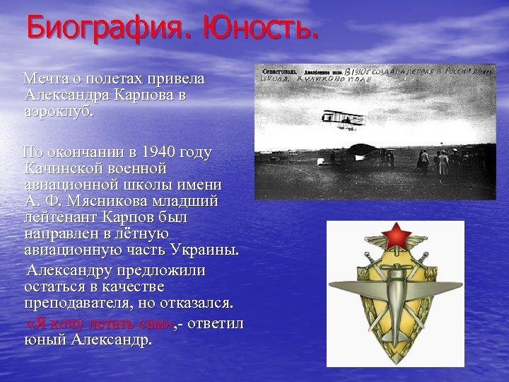 Биография. Юность. Мечта о полетах привела Александра Карпова в аэроклуб. По окончании в 1940