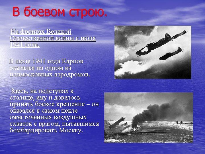 В боевом строю. На фронтах Великой Отечественной войны с июля 1941 года. В июле
