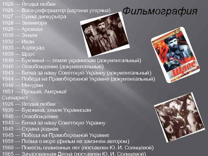 1926 — Ягодка любви 1926 — Вася-реформатор (картина утеряна) 1927 — Сумка дипкурьера 1928