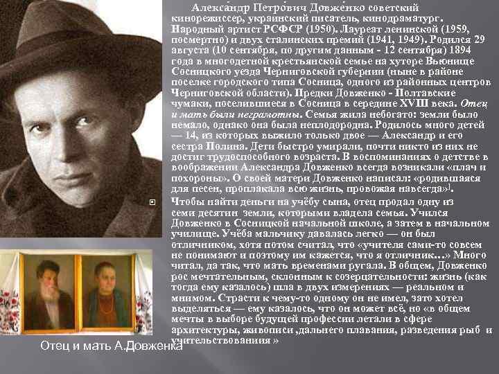 Алекса ндр Петро вич Довже нко советский кинорежиссер, украинский писатель, кинодраматург. Народный артист