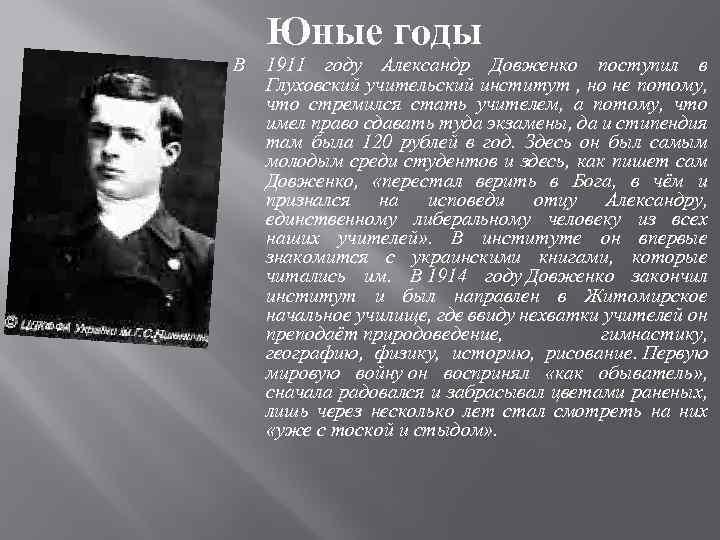 Юные годы В 1911 году Александр Довженко поступил в Глуховский учительский институт , но