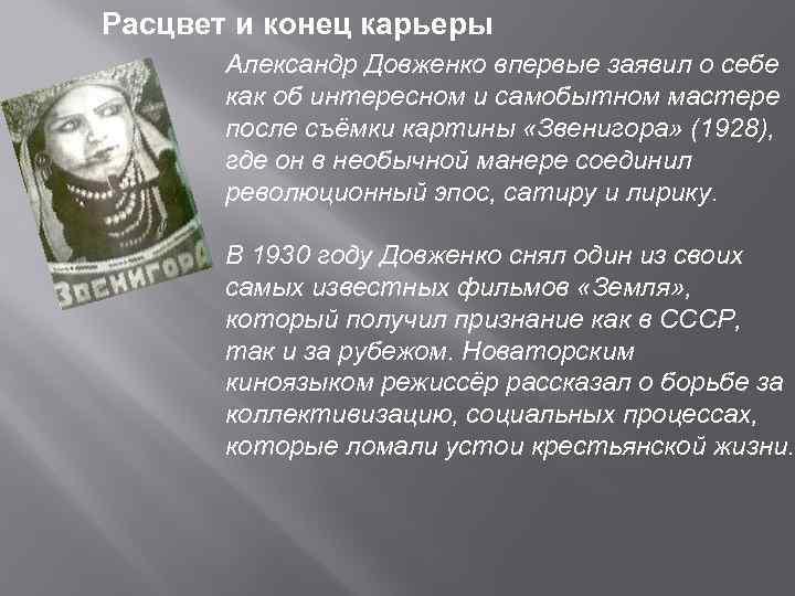 Расцвет и конец карьеры Александр Довженко впервые заявил о себе как об интересном