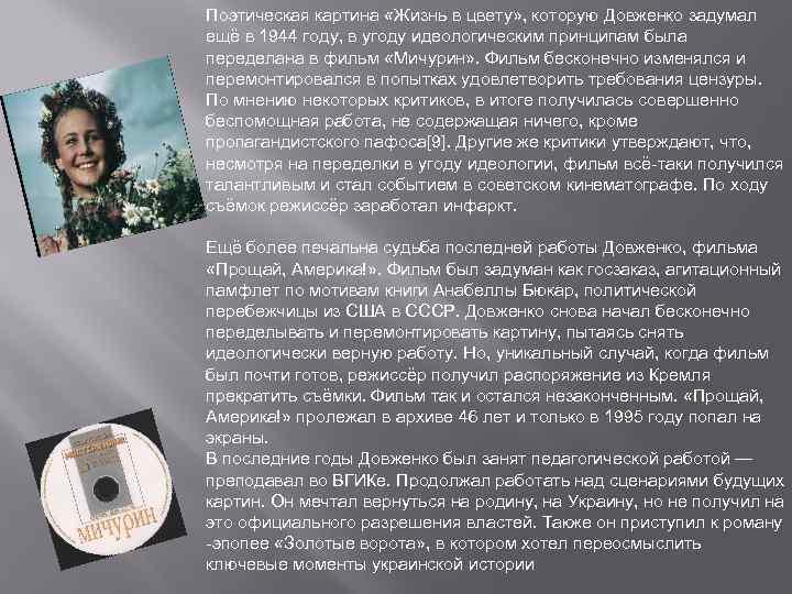 Поэтическая картина «Жизнь в цвету» , которую Довженко задумал ещё в 1944 году, в