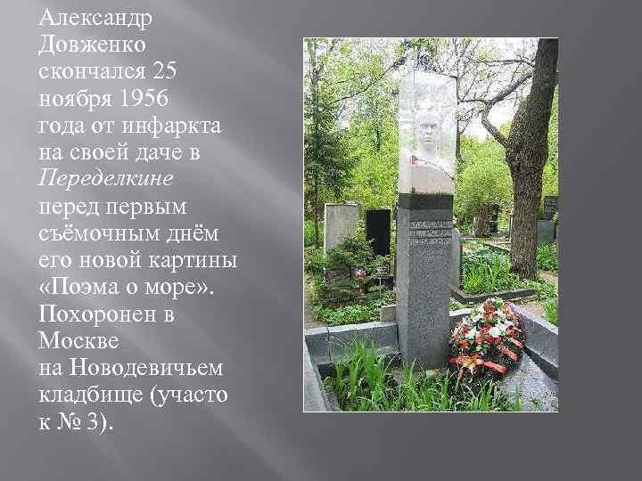 Александр Довженко скончался 25 ноября 1956 года от инфаркта на своей даче в Переделкине