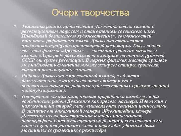 Очерк творчества Тематика ранних произведений Довженко тесно связана с революционным пафосом и становлением советского