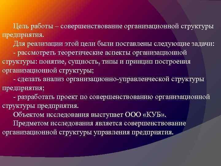 Цель работы – совершенствование организационной структуры предприятия. Для реализации этой цели были поставлены следующие