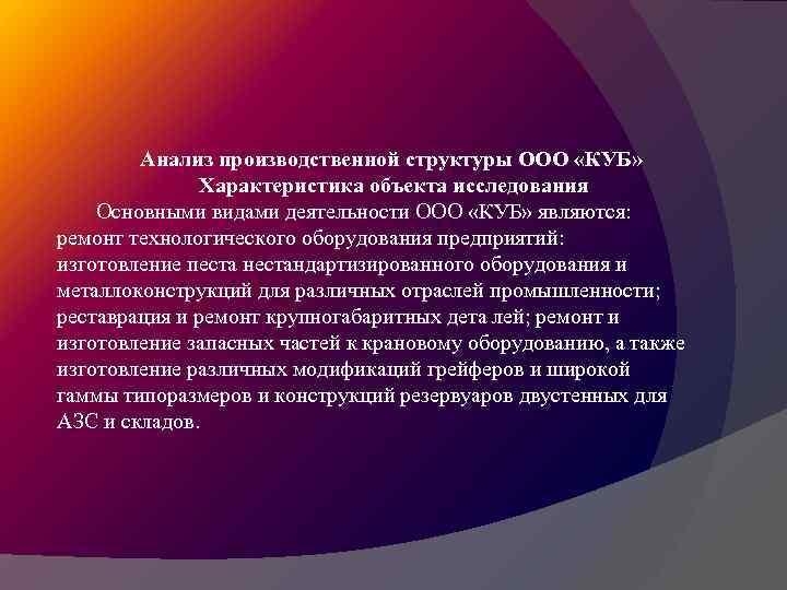 Анализ производственной структуры ООО «КУБ» Характеристика объекта исследования Основными видами деятельности ООО «КУБ» являются: