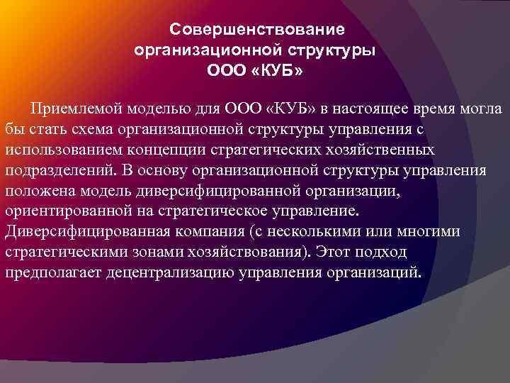 Cовершенствование организационной структуры ООО «КУБ» Приемлемой моделью для ООО «КУБ» в настоящее время могла