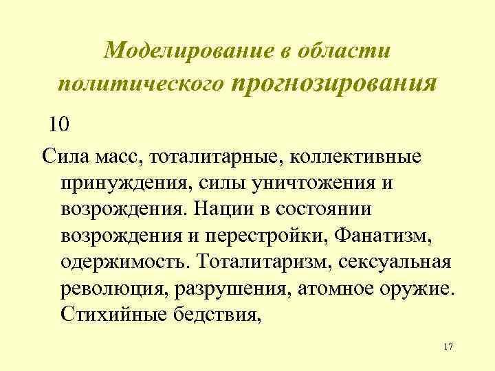 Моделирование в области политического прогнозирования 10 Сила масс, тоталитарные, коллективные принуждения, силы уничтожения и