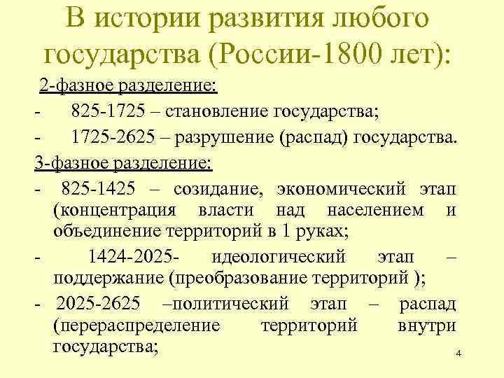 В истории развития любого государства (России-1800 лет): 2 -фазное разделение: - 825 -1725 –