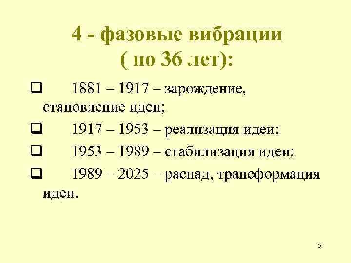 4 - фазовые вибрации ( по 36 лет): q 1881 – 1917 – зарождение,
