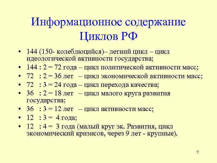 Информационное содержание Циклов РФ • 144 (150 - колеблюцийся)– летний цикл – цикл идеологической