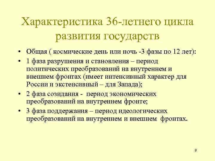 Характеристика 36 -летнего цикла развития государств • Общая ( космические день или ночь -3