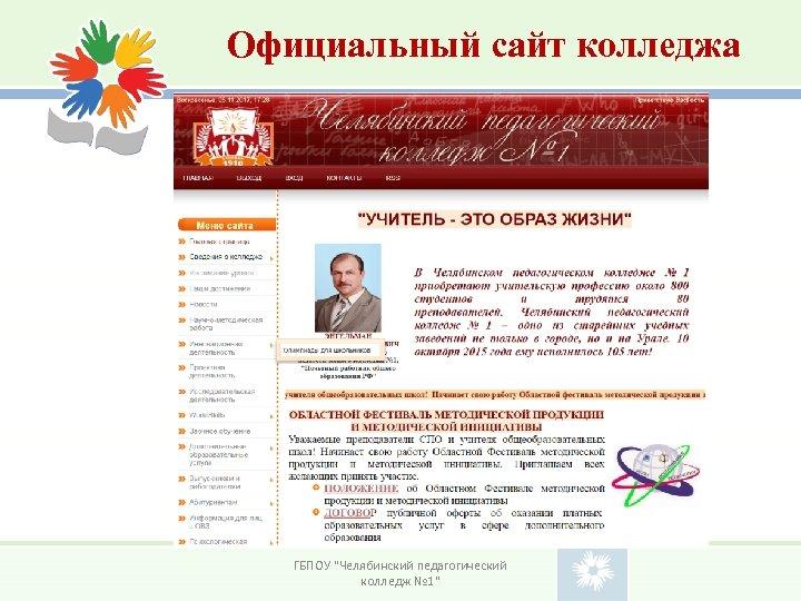 Официальный сайт колледжа ГБПОУ