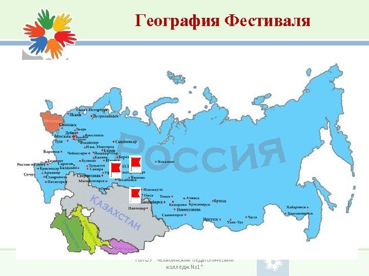 География Фестиваля ГБПОУ