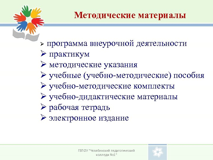 Методические материалы программа внеурочной деятельности Ø практикум Ø методические указания Ø учебные (учебно-методические) пособия