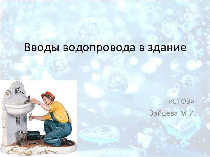 Вводы водопровода в здание «СТОЗ» Зайцева М. И.