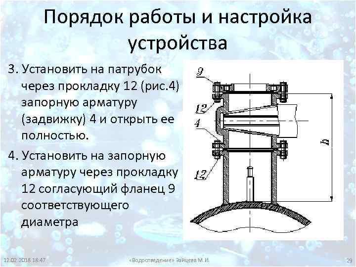 Порядок работы и настройка устройства 3. Установить на патрубок через прокладку 12 (рис. 4)