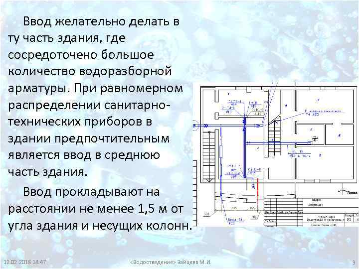 Ввод желательно делать в ту часть здания, где сосредоточено большое количество водоразборной арматуры. При