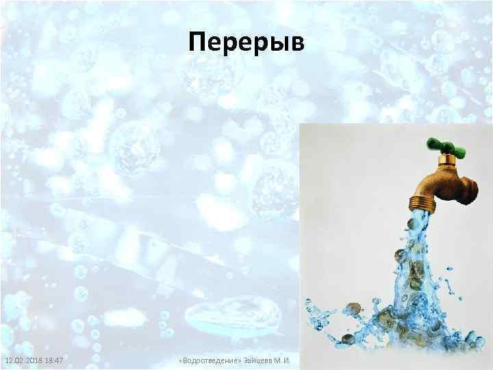 Перерыв 12. 02. 2018 18: 47 «Водоотведение» Зайцева М. И. 33
