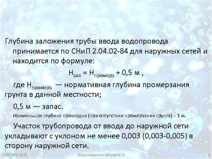 Глубина заложения трубы ввода водопровода принимается по СНи. П 2. 04. 02 -84 для