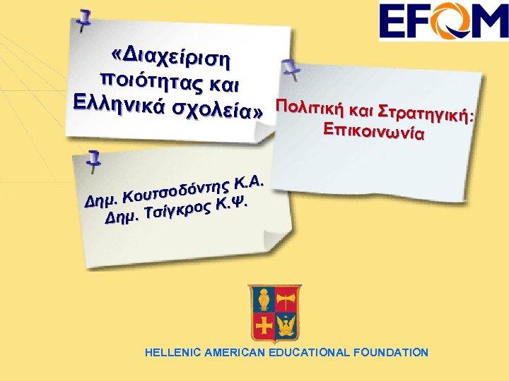 «Διαχείριση ποιότητας και Ελληνικά σχολεία» Πολιτική και Στρατη γική: Επικοινωνία Α. όντης Κ.