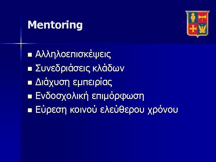 Mentoring n n n Αλληλοεπισκέψεις Συνεδριάσεις κλάδων Διάχυση εμπειρίας Ενδοσχολική επιμόρφωση Εύρεση κοινού ελεύθερου