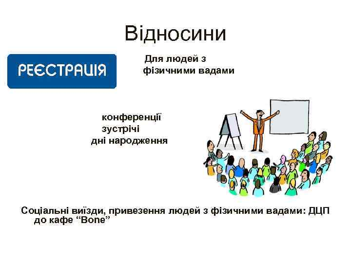 Відносини Для людей з фізичними вадами конференції зустрічі дні народження Соціальні виїзди, привезення людей
