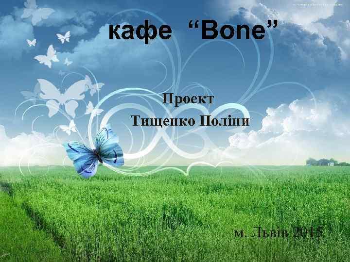 """кафе """"Bone"""" Проект Тищенко Поліни м. Львів 2015"""