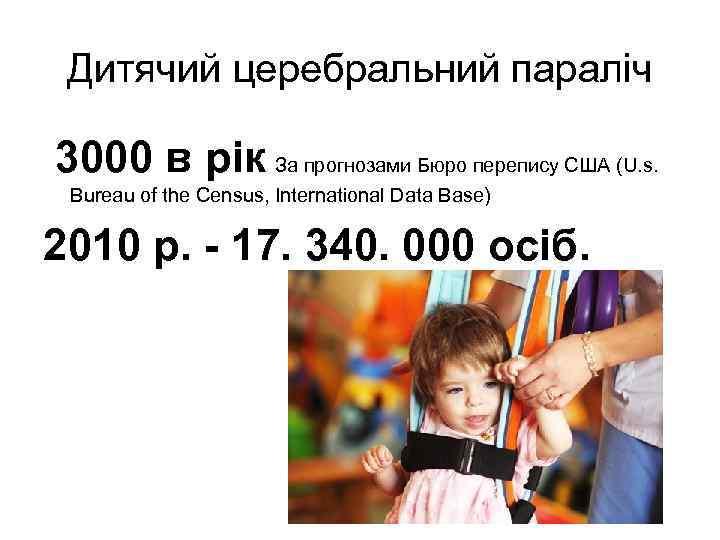 Дитячий церебральний параліч 3000 в рік За прогнозами Бюро перепису США (U. s. Bureau