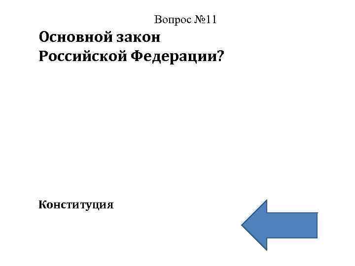 Вопрос № 11 Основной закон Российской Федерации? Конституция