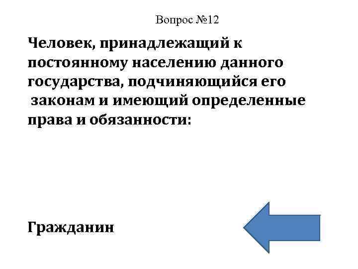 Вопрос № 12 Человек, принадлежащий к постоянному населению данного государства, подчиняющийся его законам и