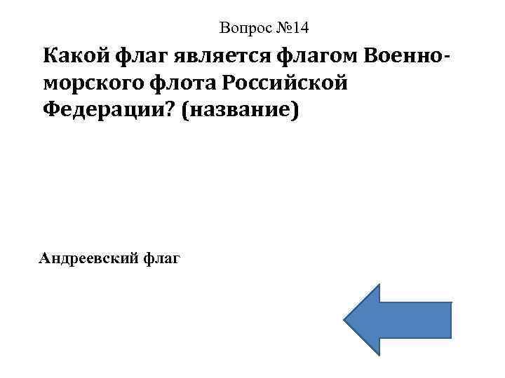 Вопрос № 14 Какой флаг является флагом Военноморского флота Российской Федерации? (название) Андреевский флаг