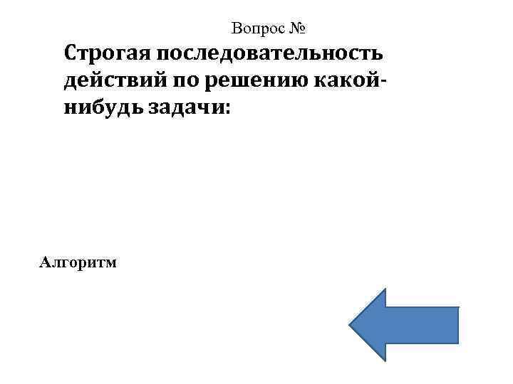 Вопрос № Строгая последовательность действий по решению какойнибудь задачи: Алгоритм