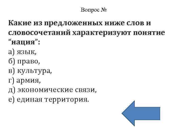 """Вопрос № Какие из предложенных ниже слов и словосочетаний характеризуют понятие """"нация"""": а) язык,"""