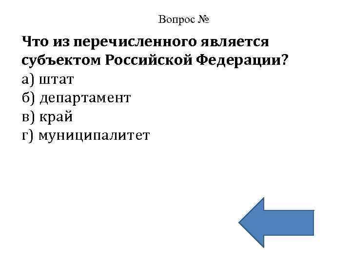Вопрос № Что из перечисленного является субъектом Российской Федерации? а) штат б) департамент в)