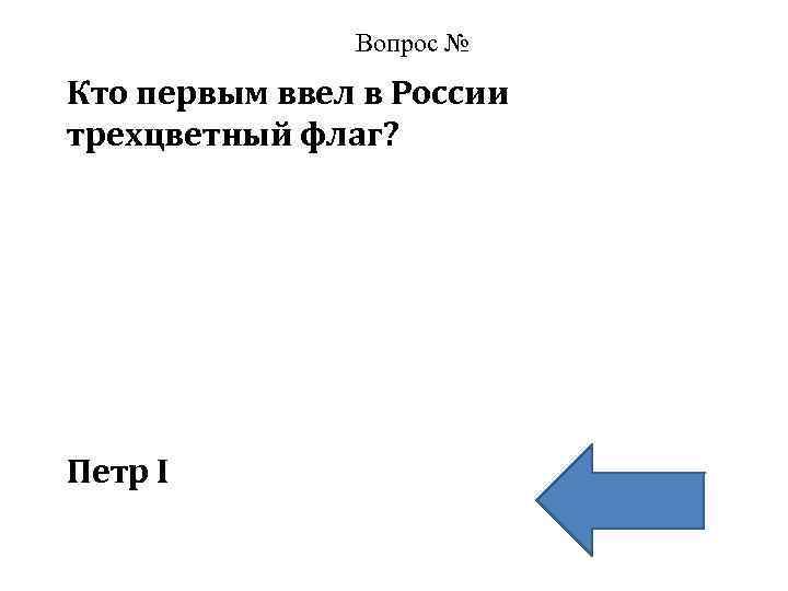 Вопрос № Кто первым ввел в России трехцветный флаг? Петр I