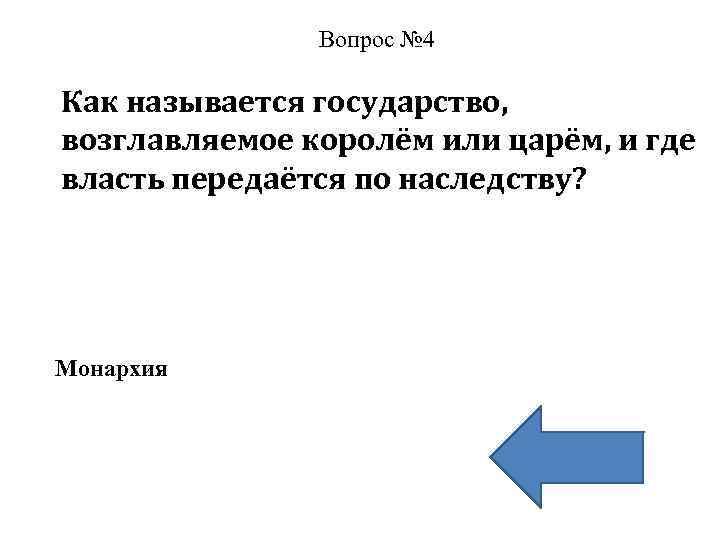 Вопрос № 4 Как называется государство, возглавляемое королём или царём, и где власть передаётся