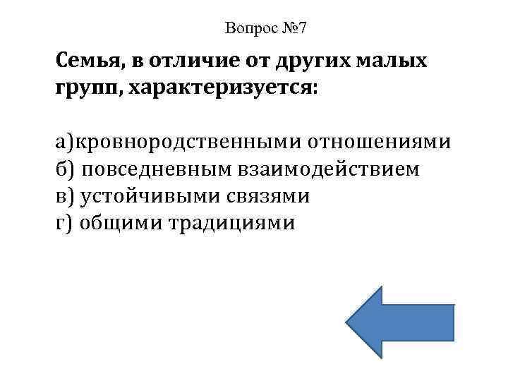 Вопрос № 7 Семья, в отличие от других малых групп, характеризуется: а)кровнородственными отношениями б)