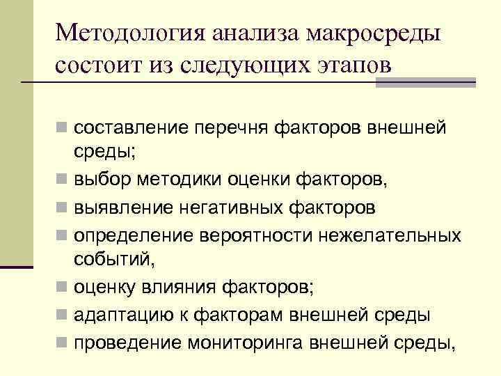Методология анализа макросреды состоит из следующих этапов n составление перечня факторов внешней среды; n