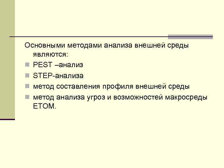 Основными методами анализа внешней среды являются: n PEST –анализ n STEP-анализа n метод составления