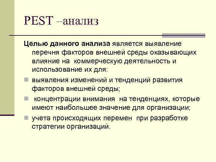 PEST –анализ Целью данного анализа является выявление перечня факторов внешней среды оказывающих влияние на