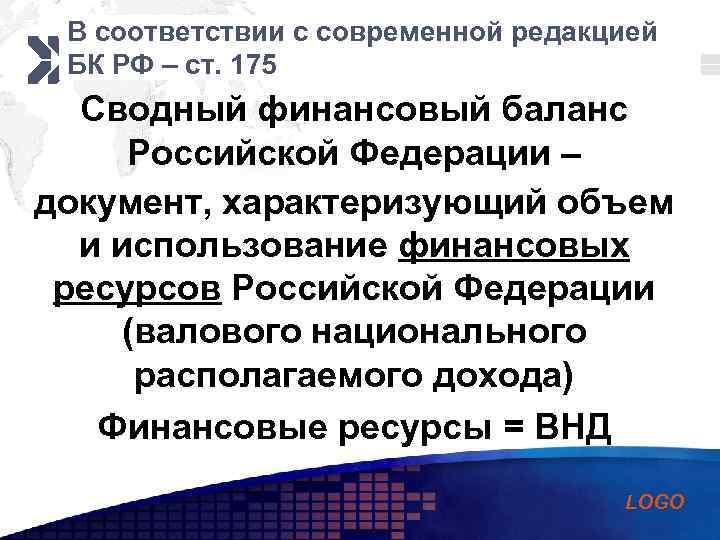 В соответствии с современной редакцией Add your company slogan БК РФ – ст. 175