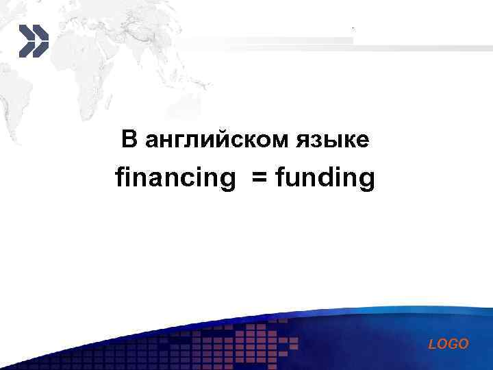 Add your company slogan В английском языке financing = funding LOGO